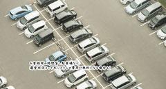 空き駐車場を「貸し」駐車場に!運営・管理もネットでカンタン!