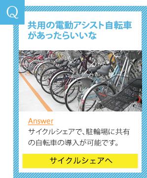 Q共用の電動アシスト自動車があったらいいな Answerサイクルシェアで、駐輪場に共有の自転車を導入が可能です。サイクルシェアシステムへ