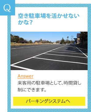 Q空き駐車場を活かせないかな? Answer来客用の駐車場として、時間貸し制にできます。システムへ