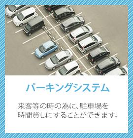 パーマリンクシステム 来客等の時のために、駐車場を時間貸しにすることができます