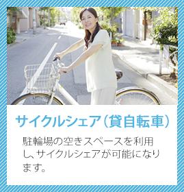 サイクルシェア 駐輪場の空きスペースを利用し、サイクルシェアが可能になります